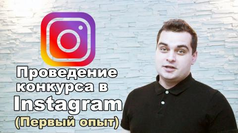 Embedded thumbnail for 4 ошибки при проведении конкурса в Instagram