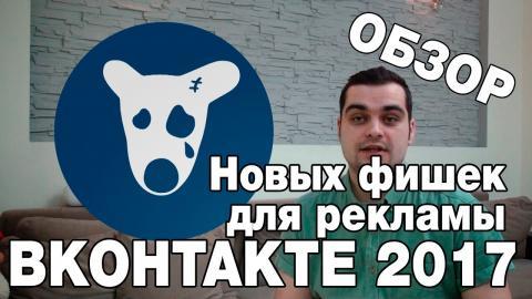Embedded thumbnail for Новинки Вконтакте (Геолокация, Look-a-Like) Фишки 2017