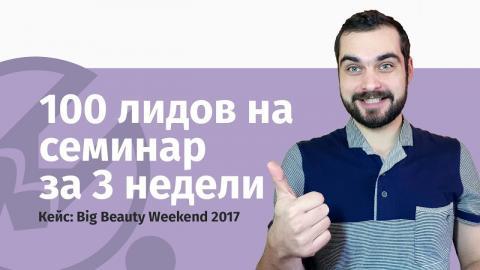 Embedded thumbnail for Как за 3 недели собрать семинар более 60 человек. КЕЙС