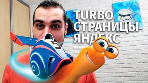 Embedded thumbnail for Яндекс Turbo страницы. Что это такое, зачем они нужны и как подключить?