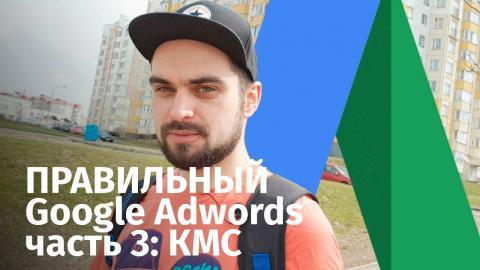 Embedded thumbnail for Правильная настройка рекламы Adwords Google. (ЧАСТЬ 3) Контекстно-медийная сеть Google
