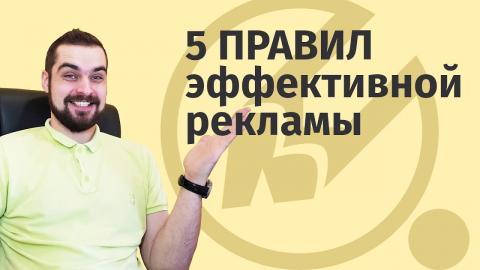 Embedded thumbnail for Как повысить эффективность рекламы. 5 золотых правил