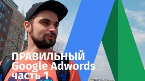 Embedded thumbnail for Правильная настройка рекламы Adwords Google. (ЧАСТЬ 1)