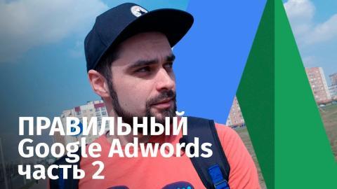 Embedded thumbnail for Правильная настройка рекламы Adwords Google. (ЧАСТЬ 2)