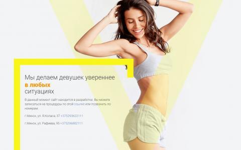 Пример сайта заглушки для салона красоты
